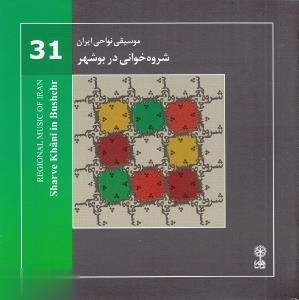 شروهخواني در بوشهر (موسيقي نواحي ايران 31)