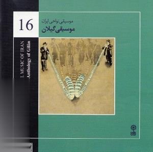 موسيقي گيلان (موسيقي نواحي ايران 16)