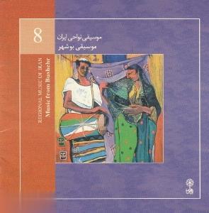 موسيقي بوشهر (موسيقي نواحي ايران 8)