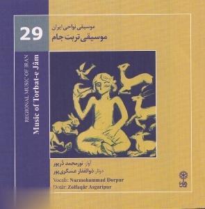 موسيقي تربت جام (موسيقي نواحي ايران 29)