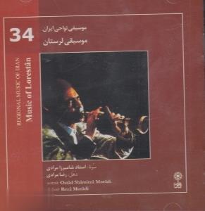 موسيقي لرستان (موسيقي نواحي ايران 34)
