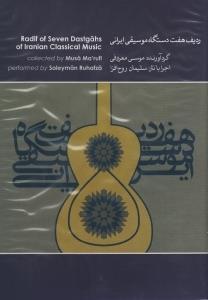 رديف هفت دستگاه موسيقي ايران (CD)