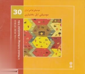 موسيقي ايل بختياري (موسيقي نواحي ايران 30)