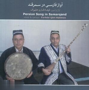 آواز فارسي در سمرقند