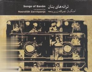 ترانههاي بنان (نصرالله زرين پنجه)