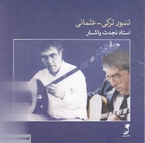 تنبور تركي - عثماني