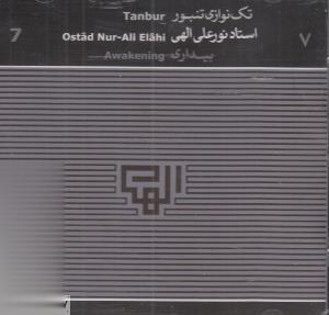 تكنوازي تنبور استاد نورعلي الهي 7
