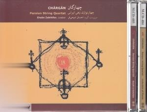 چهارگان (چهارنوازي زهي ايراني) (2 CD)