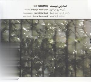صدايي نيست (No Sound)