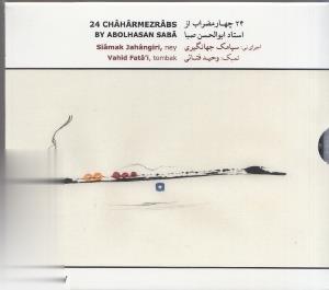 24 چهار مضراب از استاد ابوالحسن صبا (CD)