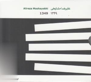1349 عليرضا مشايخي (CD)