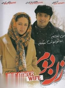 زن دوم (فيلم)