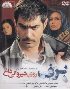 برف روي شيرواني داغ (فيلم)