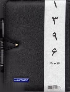 تقويم 1396 (كلاسوري ديپلمات وزيري TAT)
