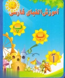 آموزش الفباي فارسي (كتاب فومي)