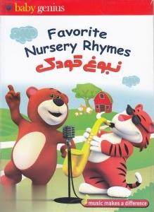 نبوغ كودك Favorite Nursery Rhymes