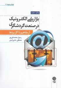 بازاريابي الكترونيك در صنعت گردشگري (فرهنگ و مديريت 84)