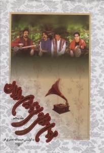 مردان موسيقي سنتي و نوين ايران (5جلدي)