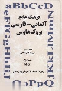 فرهنگ جامع آلماني فارسي بروك هاوس 2 (2 جلدي)