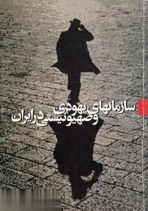 سازمانهاي يهودي و صهيونيستي در ايران
