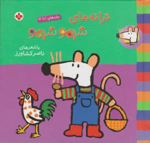 ترانههاي شيمو شيمو (جلدهاي 1 تا 12)