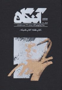 مجله فرهنگي هنري آنگاه 5