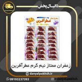 زعفران 1گرم عطر آفرين 30عدد