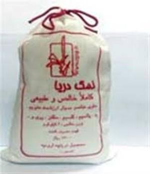 نمك دريا بهمن2 7 عددي