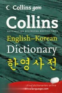 Collins English Korean Dic org