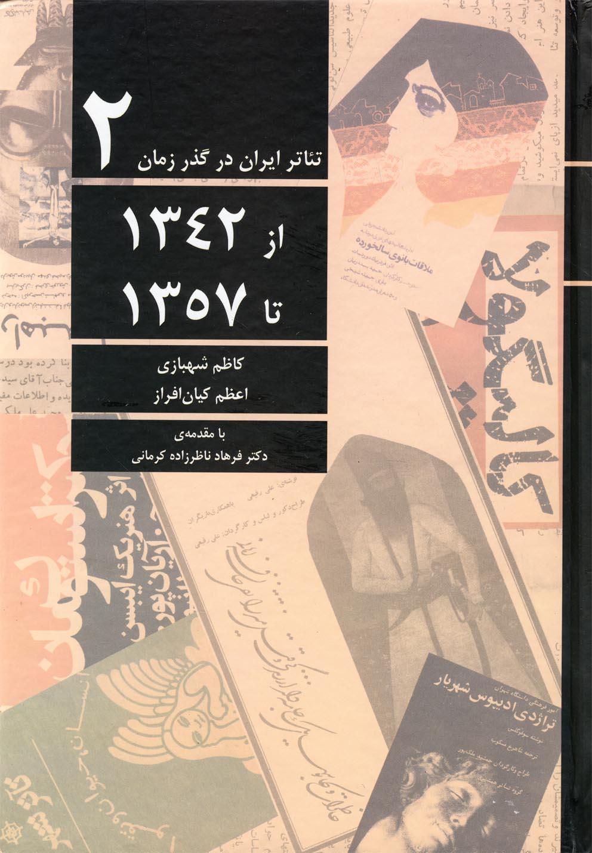تئاتر ايران در گذر زمان(2)از1342تا1357(افراز) *
