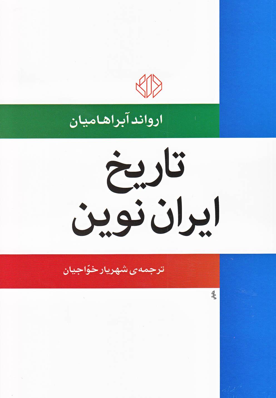 تاريخ ايران نوين(دات)