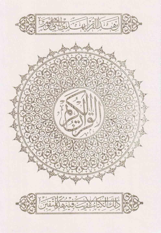 قرآن كريم(باقاب،رحلي،عثمانطه)برازين «»