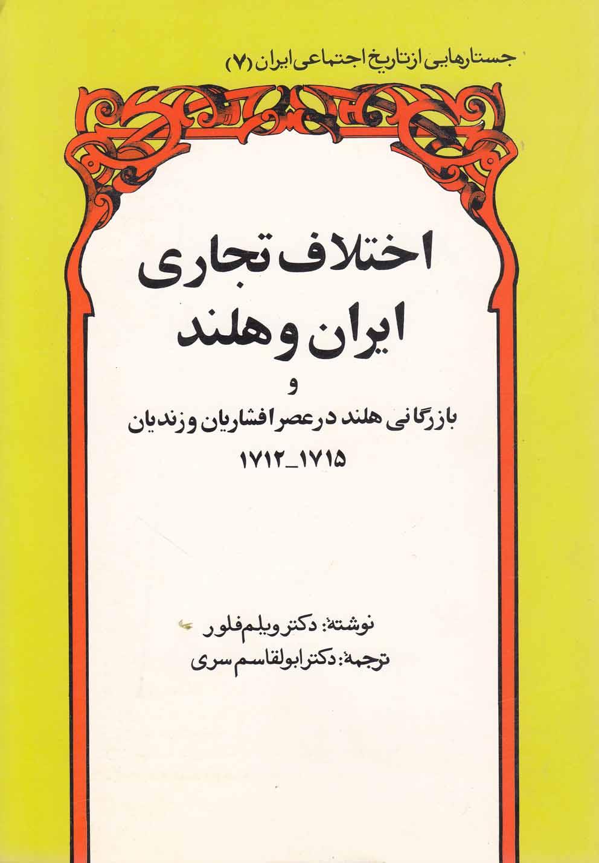 اختلاف تجاري ايران و هلند(توس)
