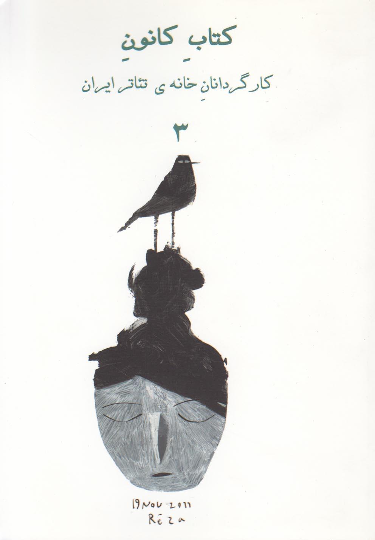 كتاب كانون كارگردانان خانه تئاتر(3)افراز *