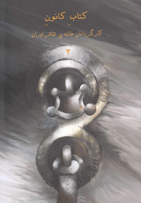 كتاب كانون كارگردانان خانه تئاتر(2)افراز *