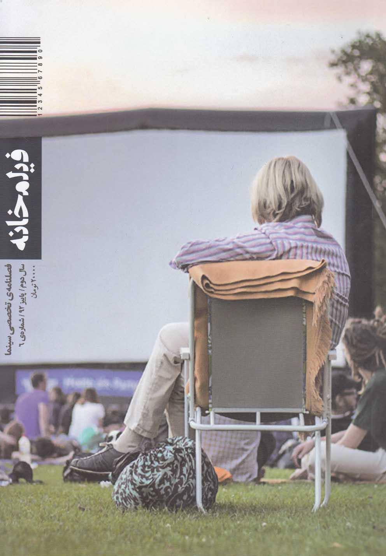 مجله فيلمخانه(6)فصلنامهتخصصيسينما