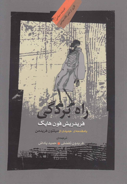 راه بردگي(نگاهمعاصر) *$$