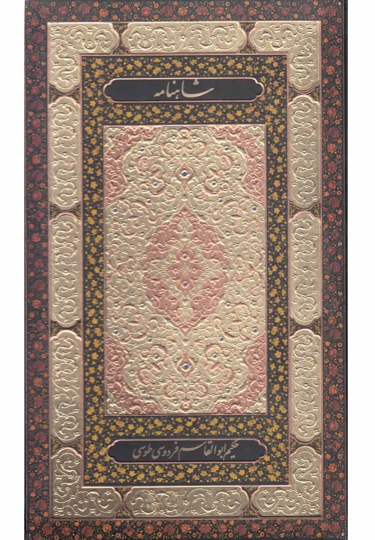 شاهنامه فردوسي(2ج،رحلي،باقاب)روزنه «»