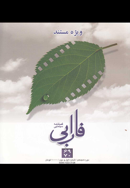 فصلنامه سينمايي فارابي(69،70)ويژهمستند(فارابي) *