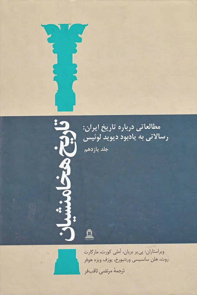 تاريخ هخامنشيان(مجموعه15جلدي)توس