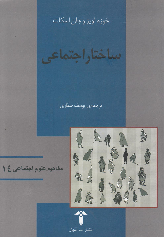 مفاهيم علوم اجتماعي(14)ساختار اجتماعي(آشيان)