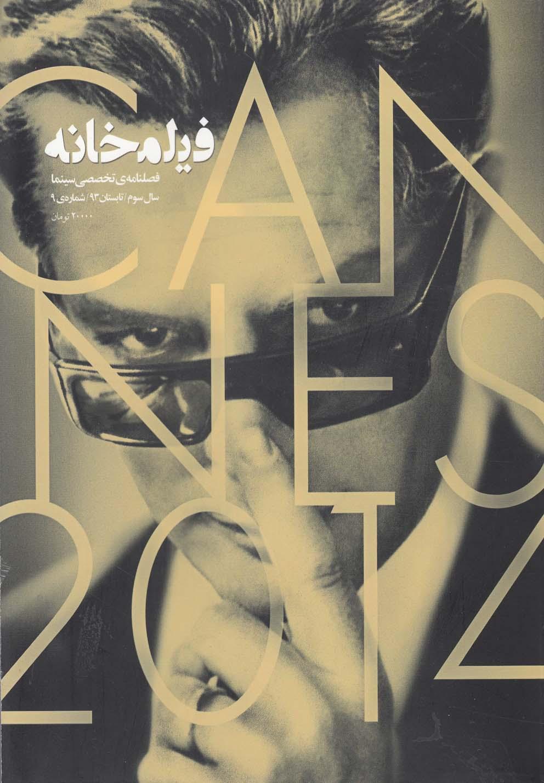 مجله فيلمخانه(9)فصلنامهتخصصيسينما