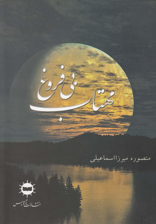 مهتاب بي فروغ(آرتاميس) *