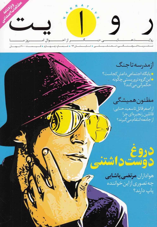 مجله روايت(4)تابستان 94