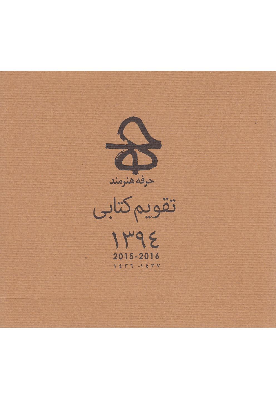 تقويم كتابي 1394(حرفههنرمند)
