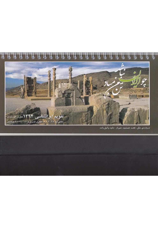 تقويم روميزي ايرانشناسي 94(تختجمشيد)اهورايي
