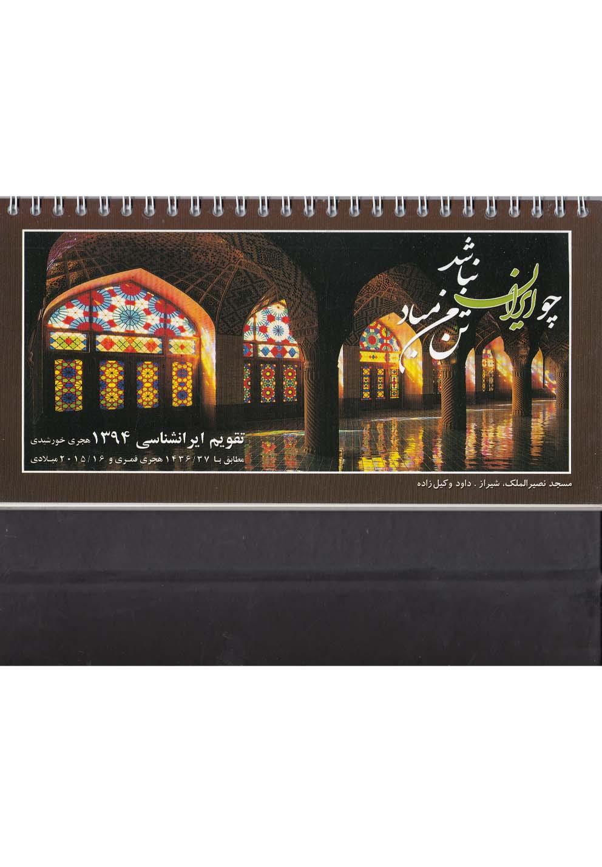 تقويم روميزي ايرانشناسي 94(شيراز)اهورايي