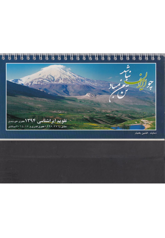 تقويم روميزي ايرانشناسي 94(دماوند)اهورايي