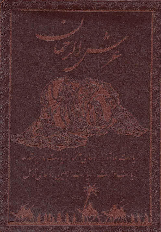 عرش الرحمان(پيامعدالت)