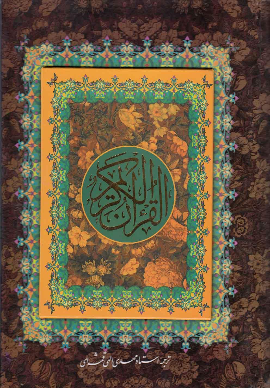 قرآن كريم(وزيري،ترجمهمقابل)پيامعدالت
